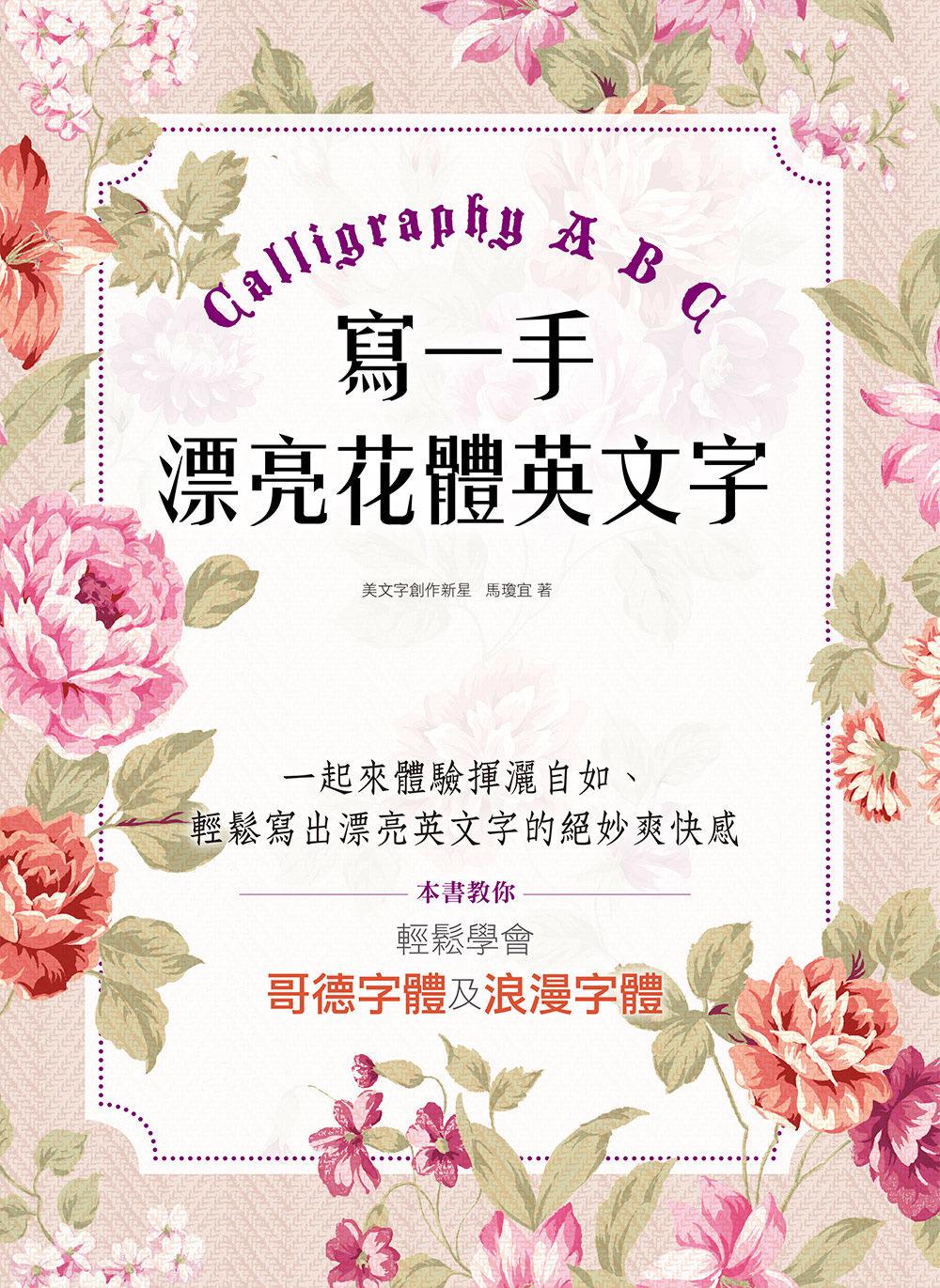 寫一手漂亮花體英文字Calligraphy A B C