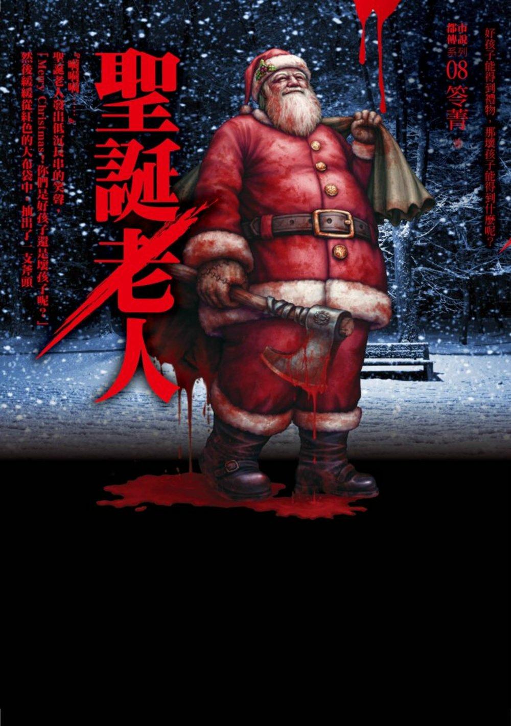 都市傳說8:聖誕老人(聖誕蓋布袋版)