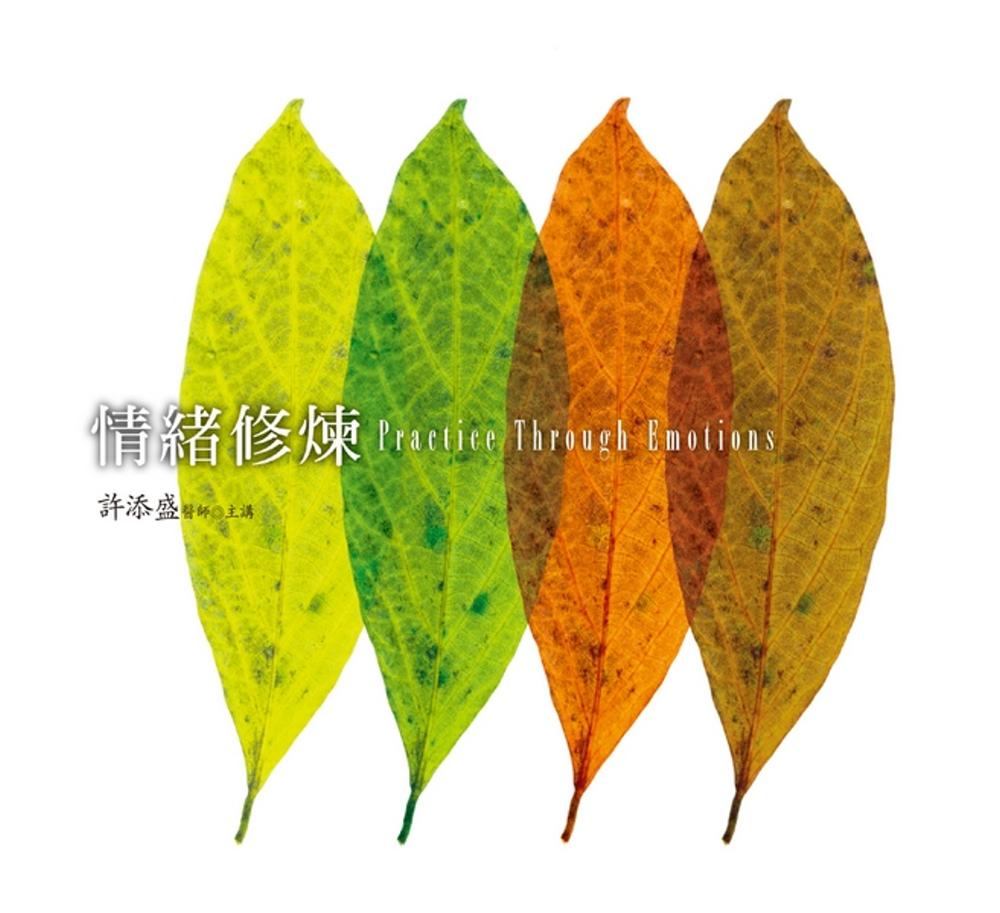 情緒修煉有聲書(12片CD)﹝2015新版﹞