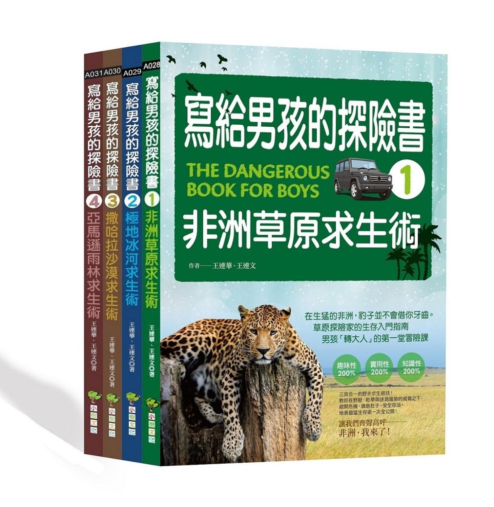 寫給男孩的探險書套書:非洲草原求生術/極地冰河求生術/撒哈拉沙漠求生術/亞馬遜雨林求生術(共4冊)