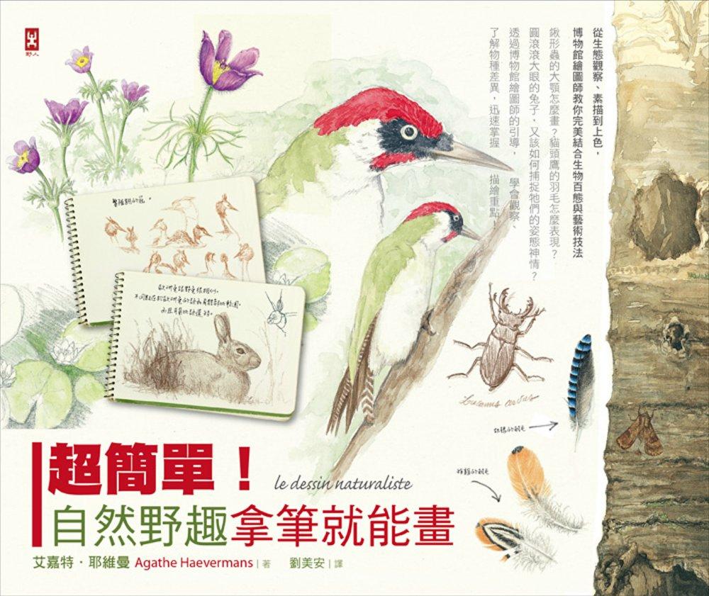 超簡單!自然野趣拿筆就能畫!從生態觀察、素描到上色,博物館繪圖師教你完美結合生物百態與藝術技法