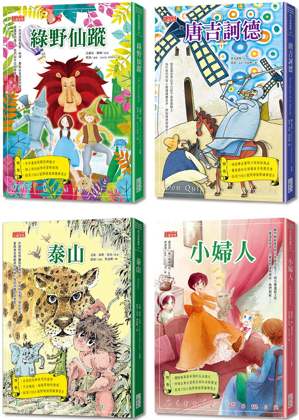 西方經典童話套書第二輯(5~8冊)