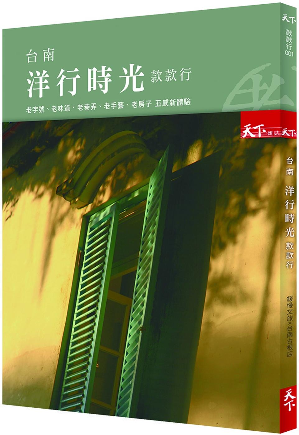 台南洋行時光款款行:老字號、老味道、老巷弄、老手藝、老房子 五感新體驗