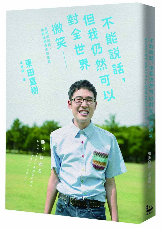 不能說話,但我仍然可以對全世界微笑:自閉症的我,面對這個世界的勇氣