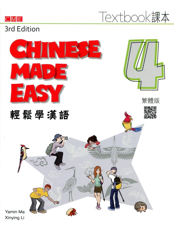 輕鬆學漢語 課本四(第三版)