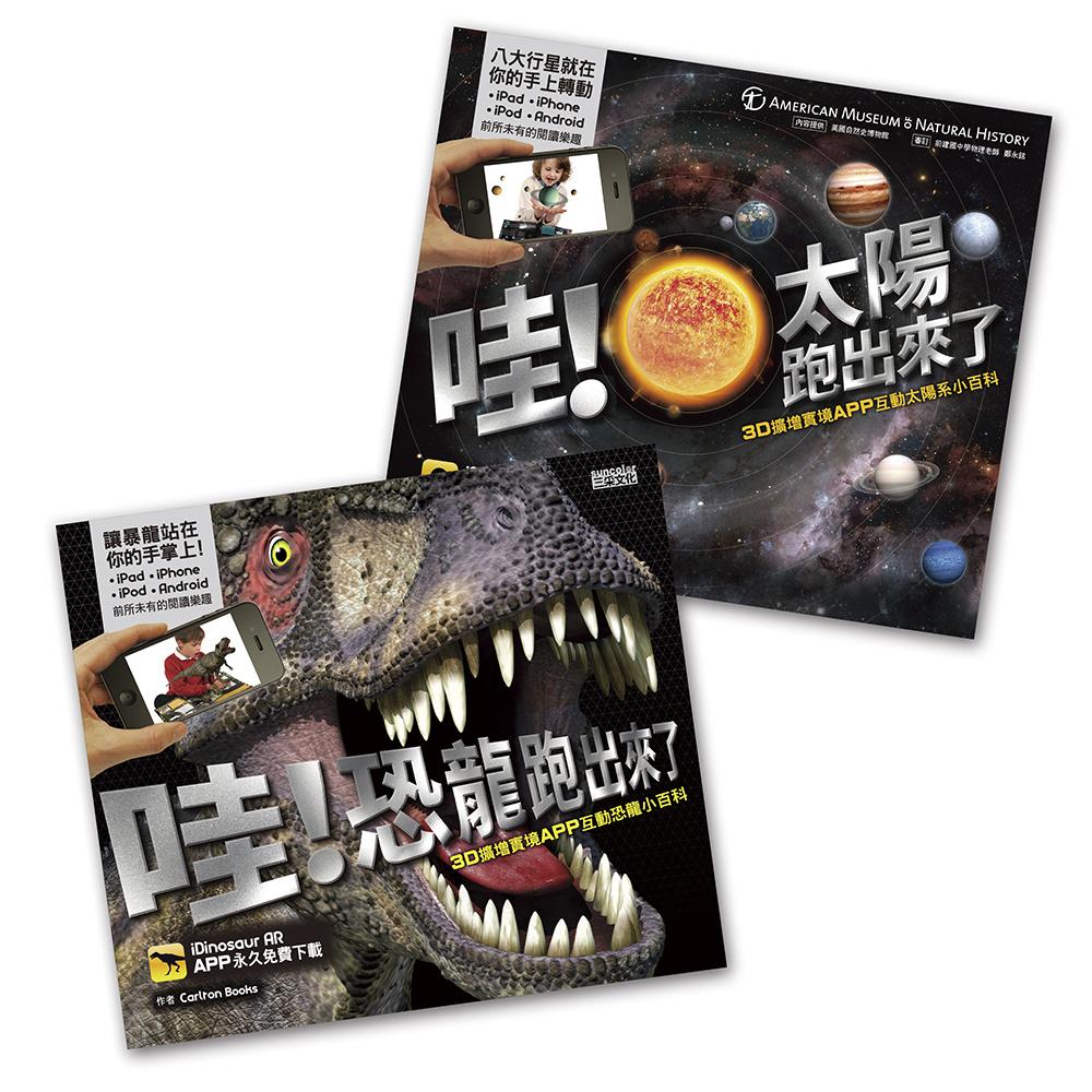 3D擴增實境APP互動套書(恐龍+太陽)