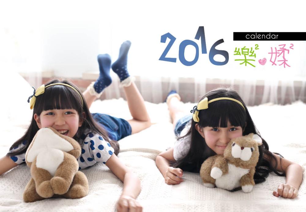 樂樂&媃媃2016專屬桌曆