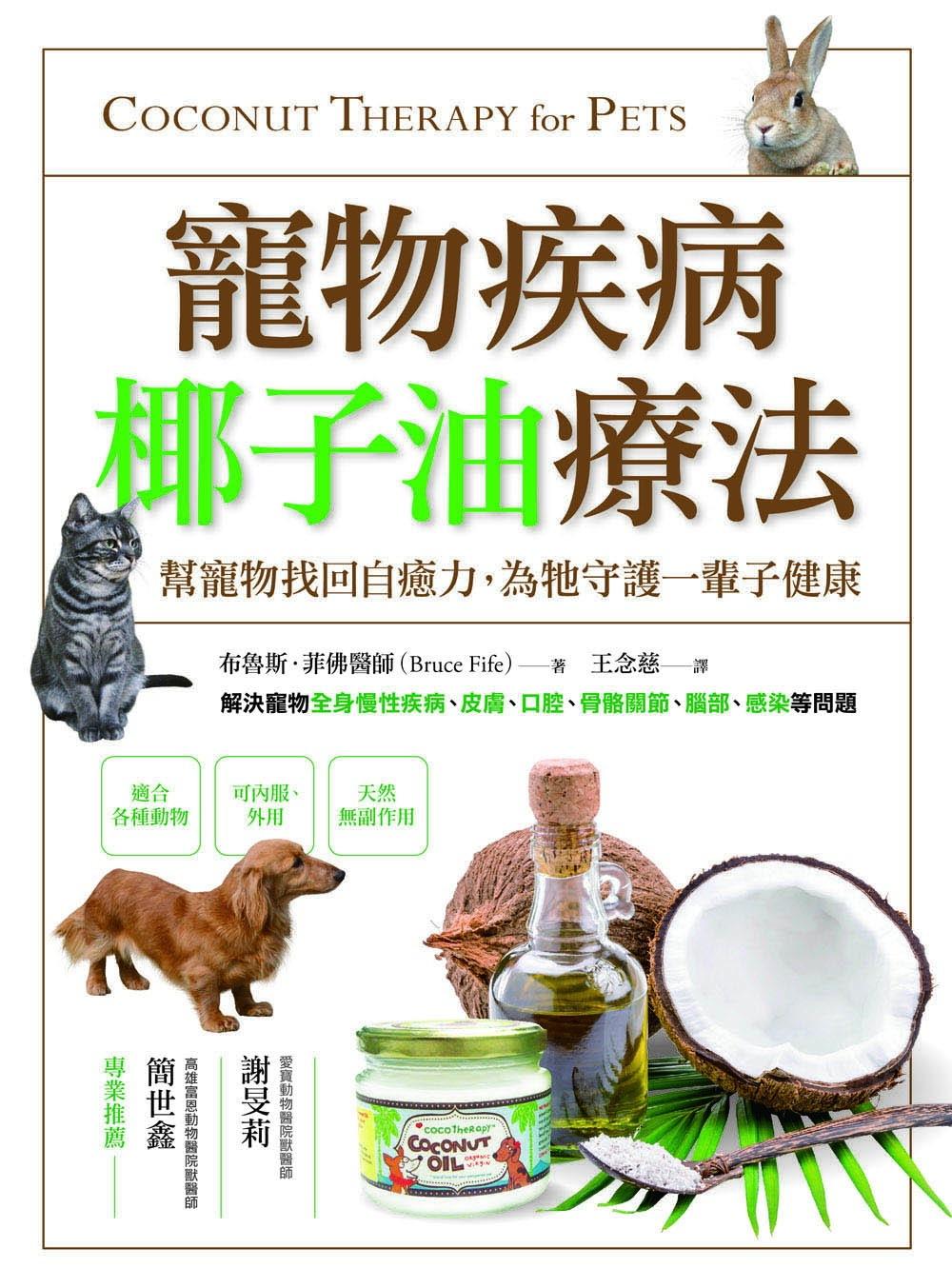 寵物疾病椰子油療法:幫寵物找回自癒力,遠離病痛不生病!