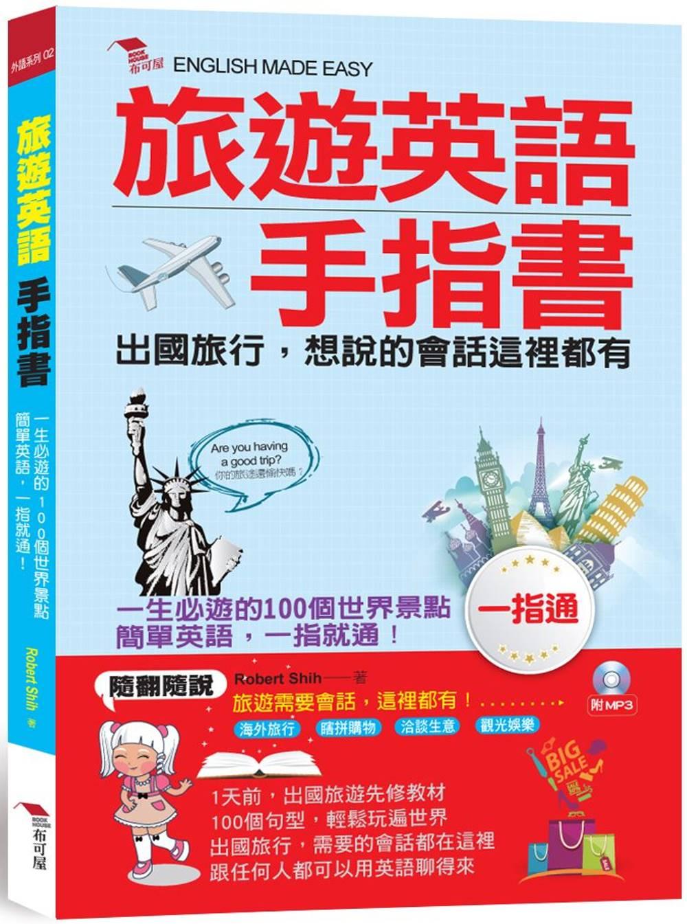 旅遊英語手指書:出國旅行,會話一指通(附MP3)