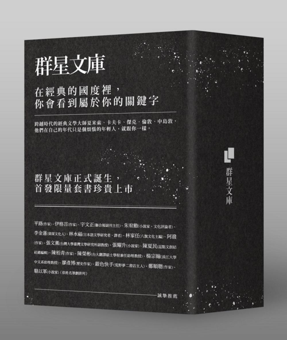 群星文庫1-4特價套書(4冊合售)