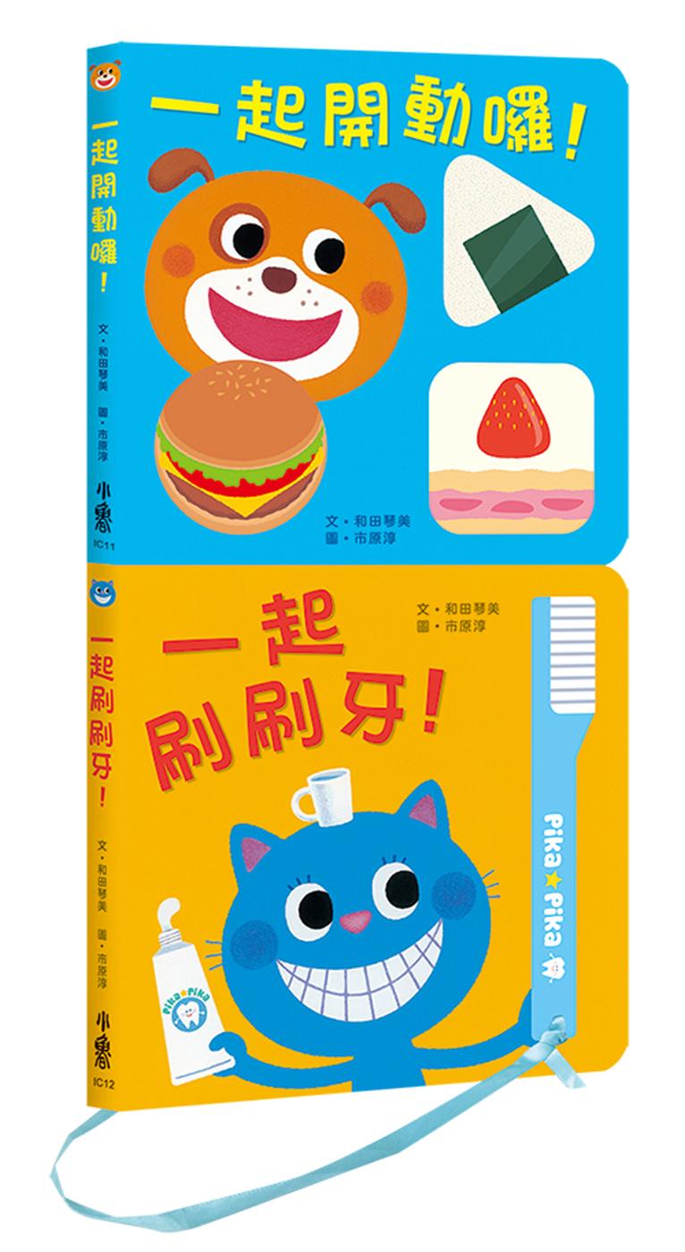 健康寶寶遊戲書:吃飯刷牙我都會!