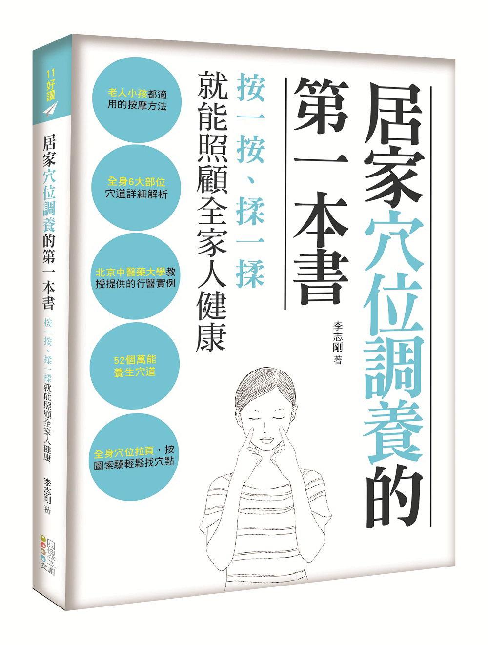 居家穴位調養的第一本書:按一按、揉一揉,就能照顧全家人健康