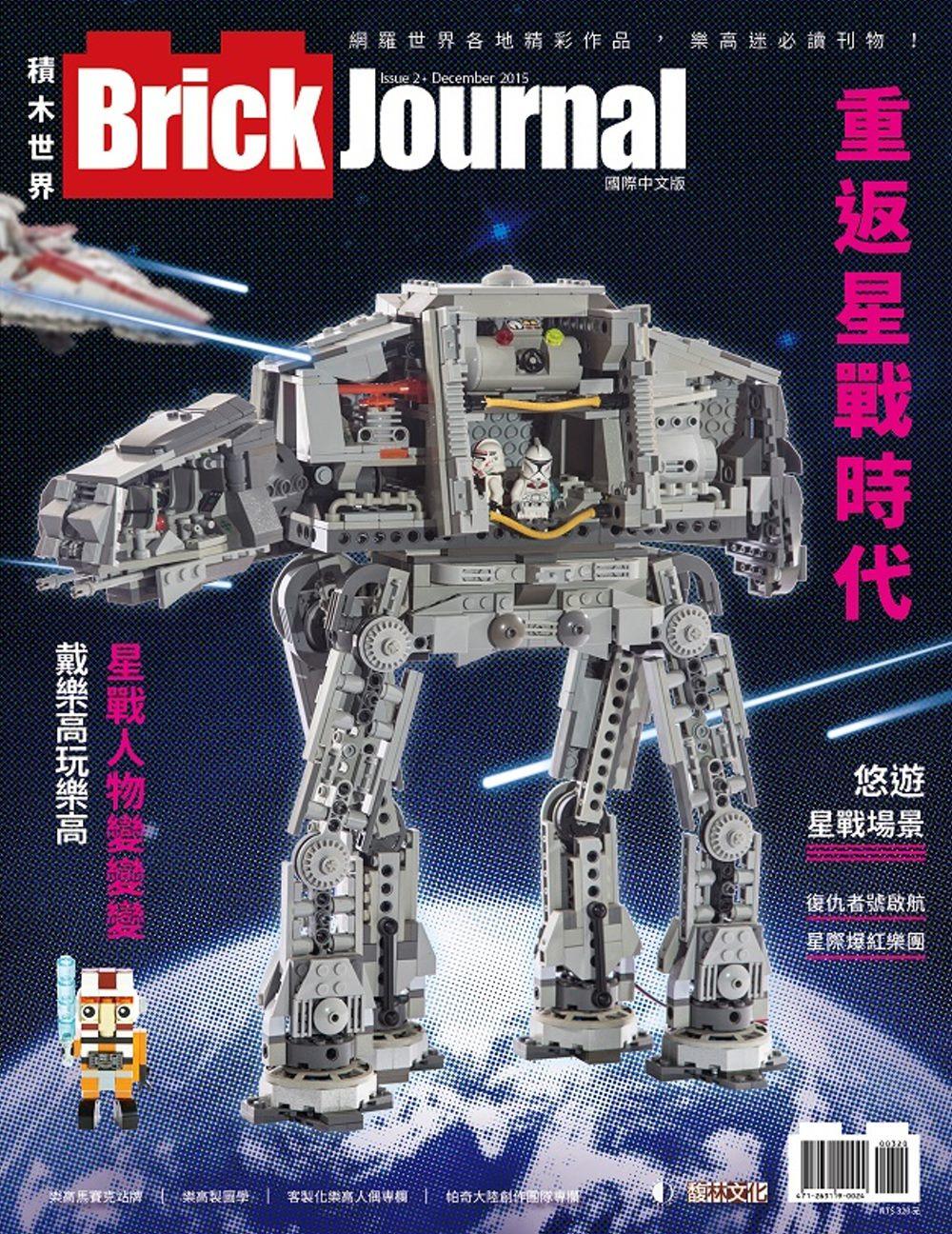 Brick Journal 積木世界 國際中文版 Issue 2