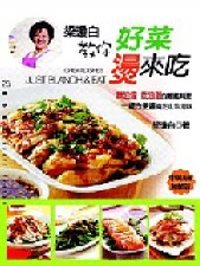 梁瓊白教你好菜燙來吃