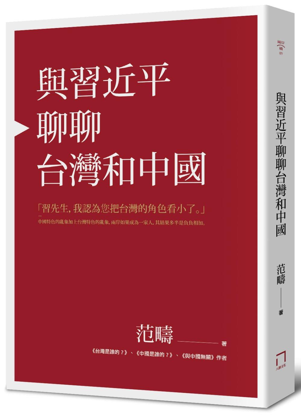 與習近平聊聊台灣和中國(平裝版)