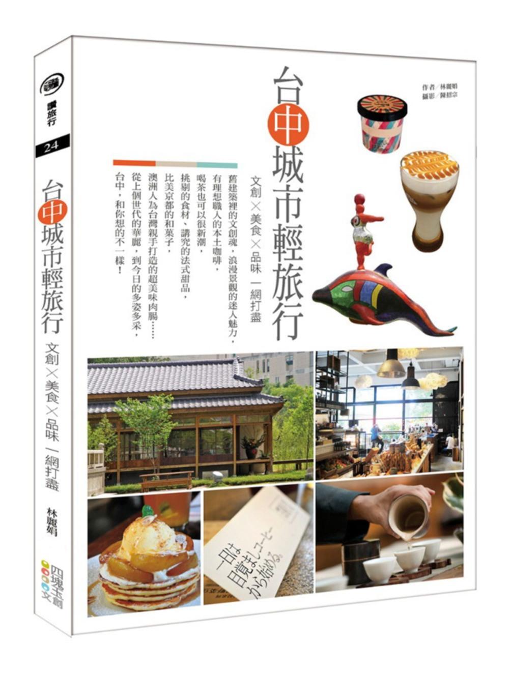 台中‧城市輕旅行 文創X美食X品味一網打盡