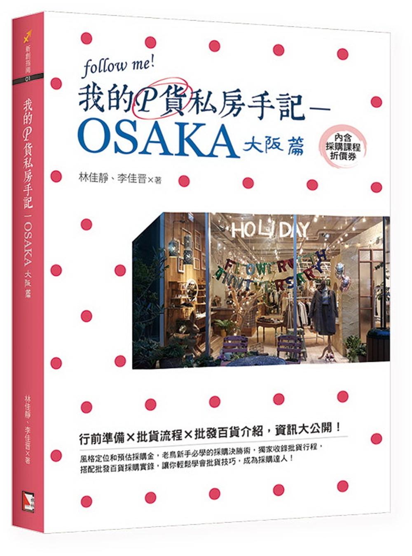 我的P貨私房手記:OSAKA大阪篇
