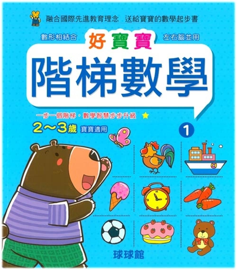 好寶寶階梯數學(1)2~3歲寶寶適用