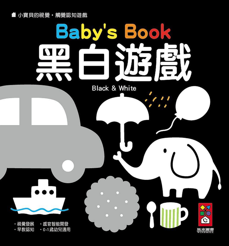 黑白遊戲:小寶貝的視覺‧觸覺認知遊戲