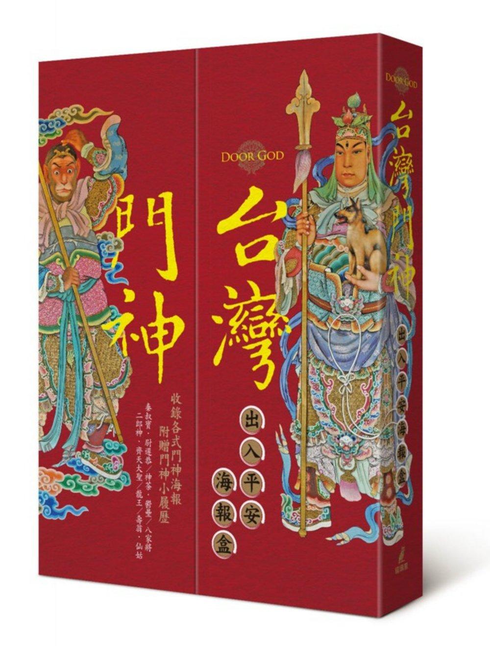 台灣門神出入平安海報盒(六組海報+門神小履歷,附精美對開書盒)
