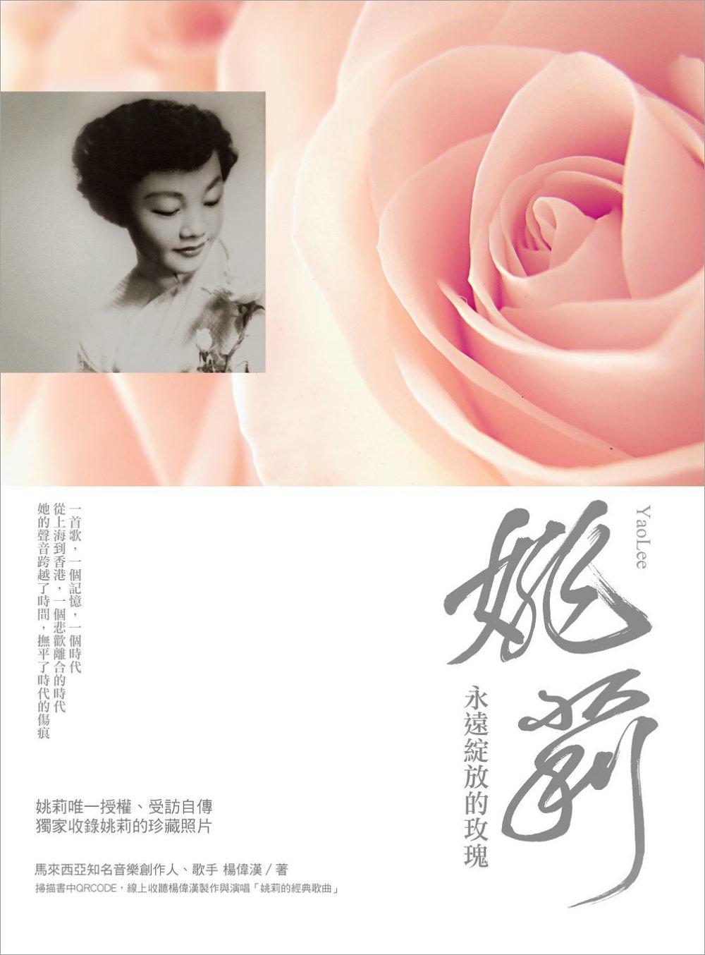 姚莉:永遠綻放的玫瑰
