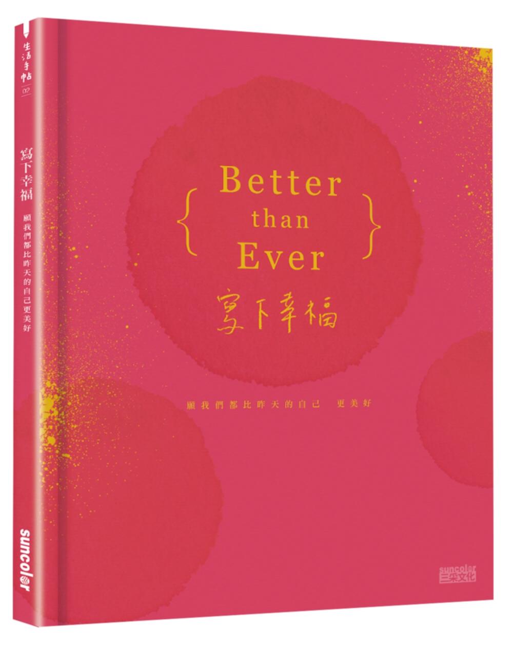 Better than Ever寫下幸福:願我們都比昨天的自己更美好(可讀、可寫、可畫,燙金版幸福許願書)