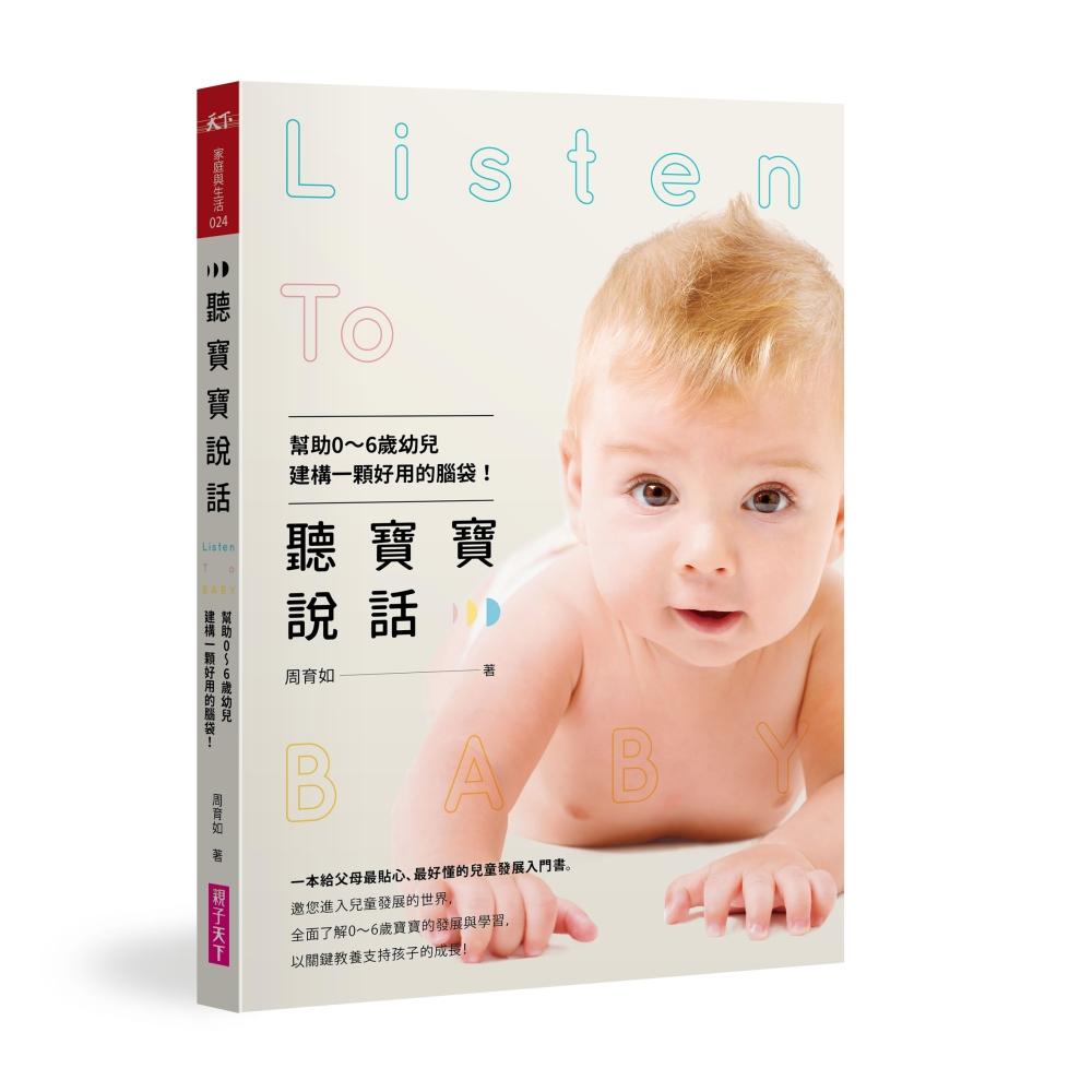聽寶寶說話:幫助0~6歲幼兒建構一顆好用的腦袋!