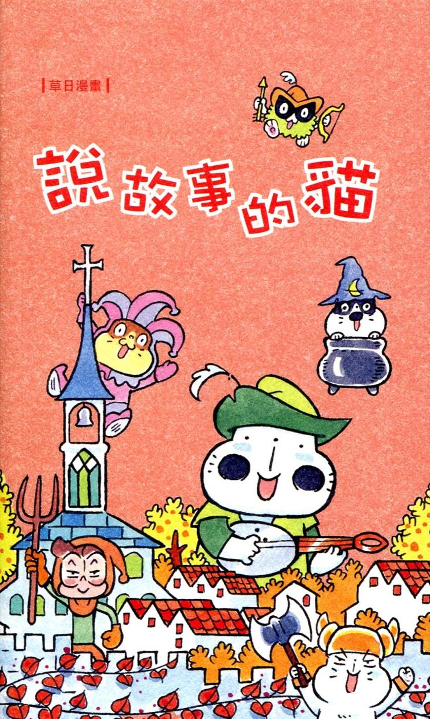 草日漫畫:說故事的貓