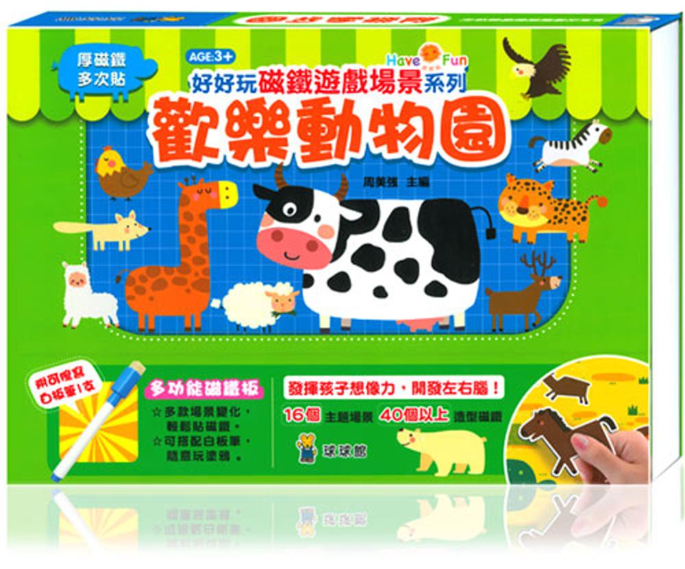 好好玩磁鐵遊戲場景系列:歡樂動物園