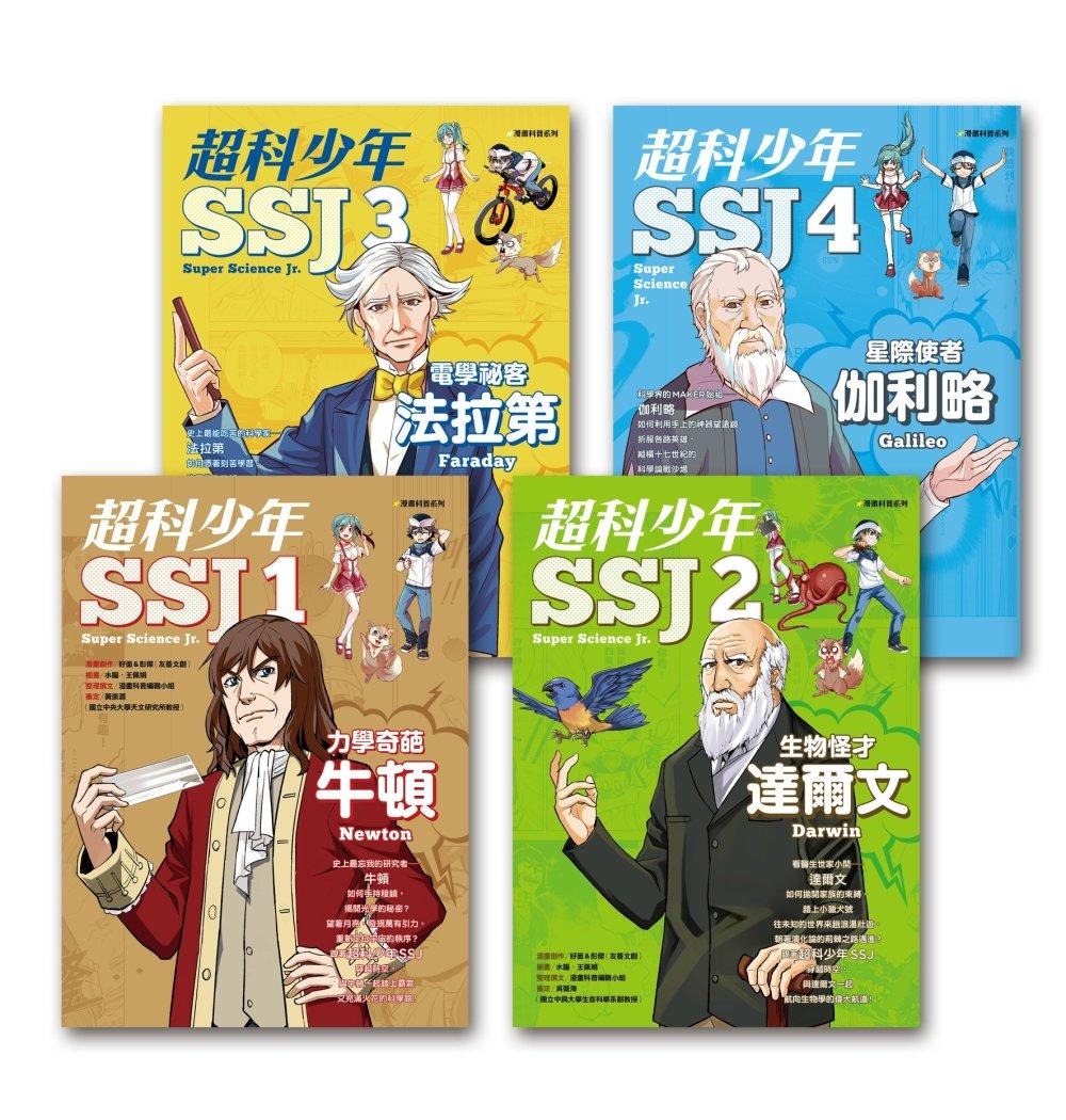 超科少年:漫畫科學人物故事(共4冊)