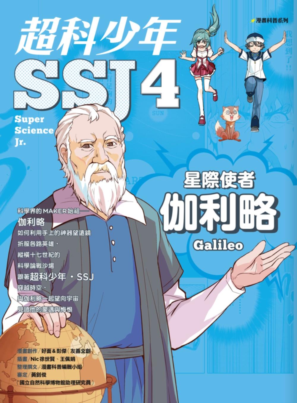超科少年04:星際使者伽利略