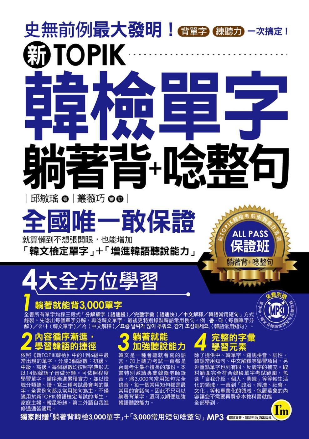 新TOPIK韓檢單字躺著背+唸整句(附1MP3)