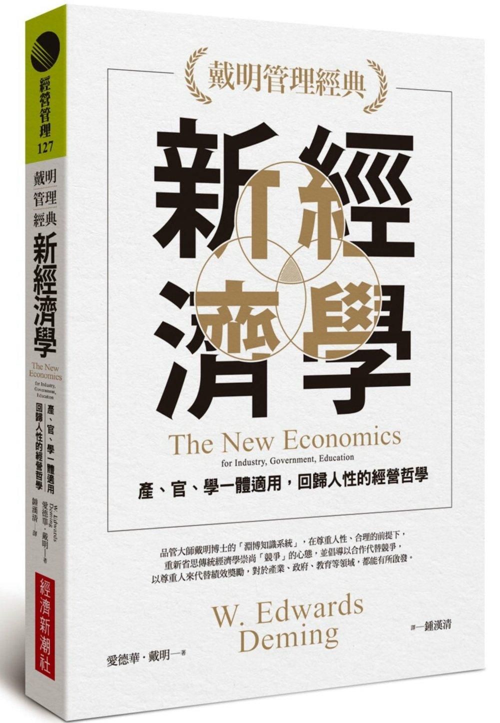 【戴明管理經典】新經濟學:產、官、學一體適用,回歸人性的經營哲學
