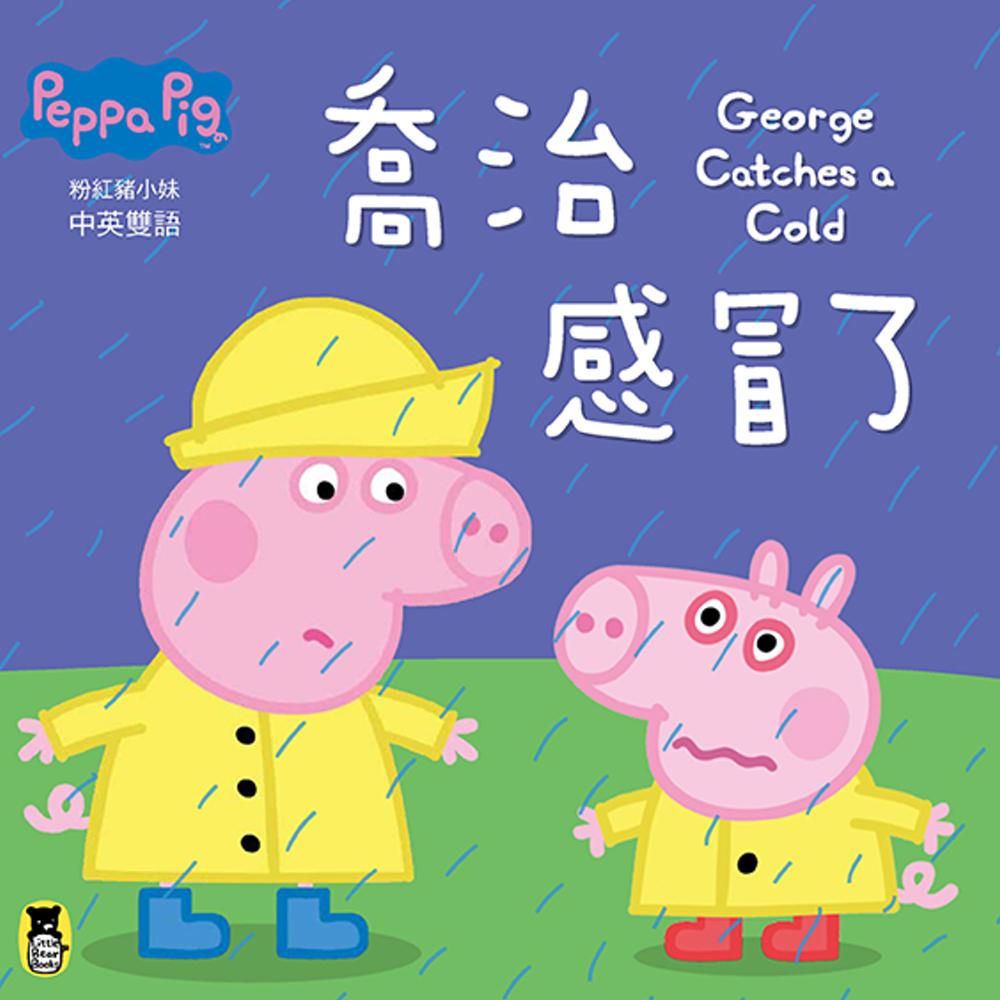 Peppa Pig粉紅豬小妹:喬治感冒了