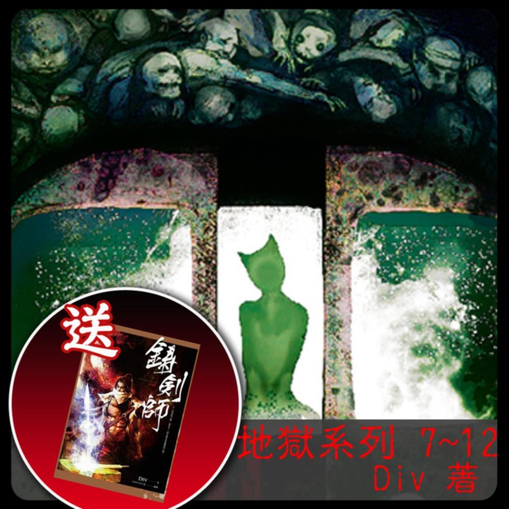 Div地獄系列7-12集套書(送:《鑄劍師》)