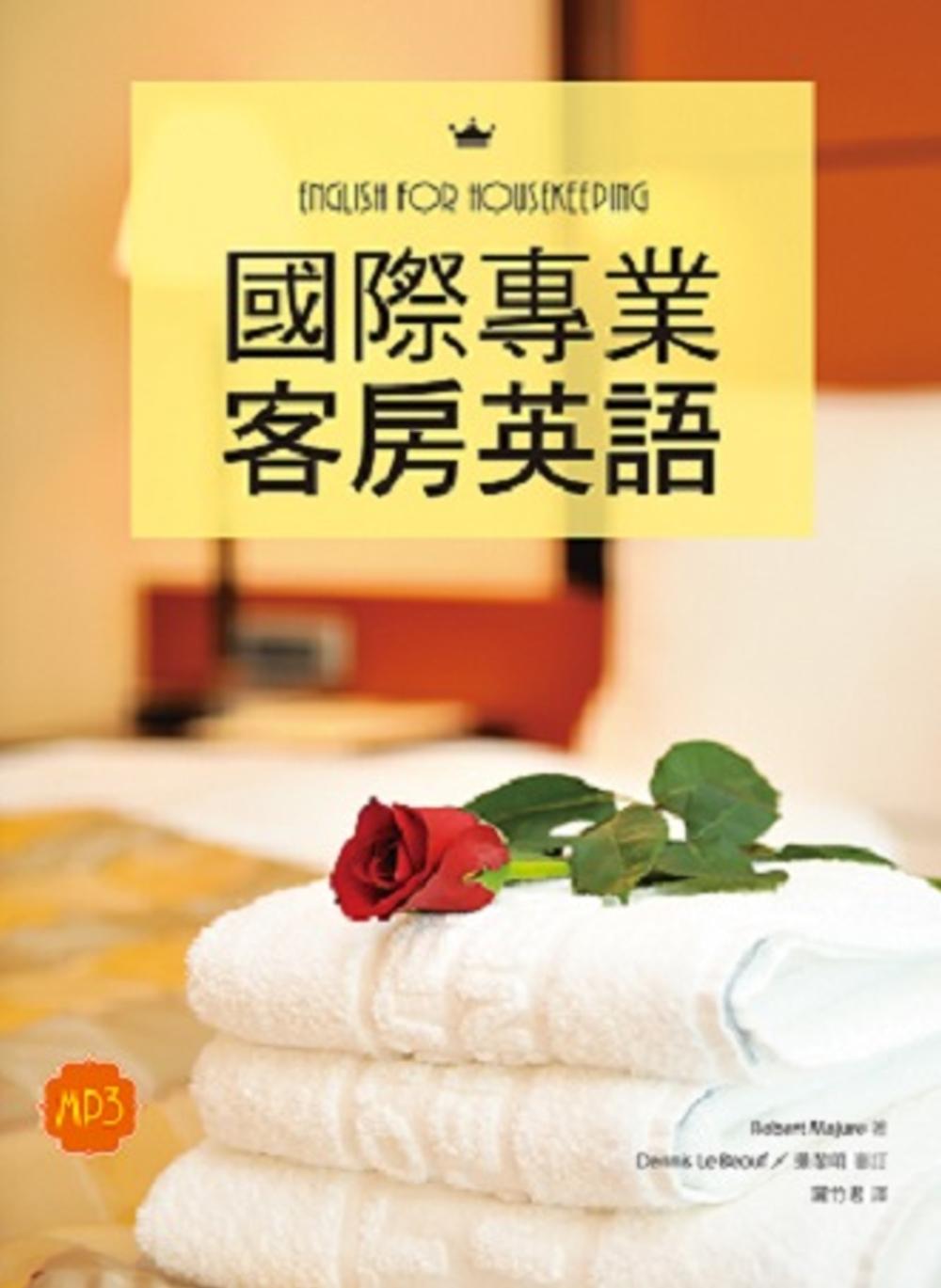 國際專業客房英語(20K彩色軟精裝+1MP3+別冊【附錄&解答】)