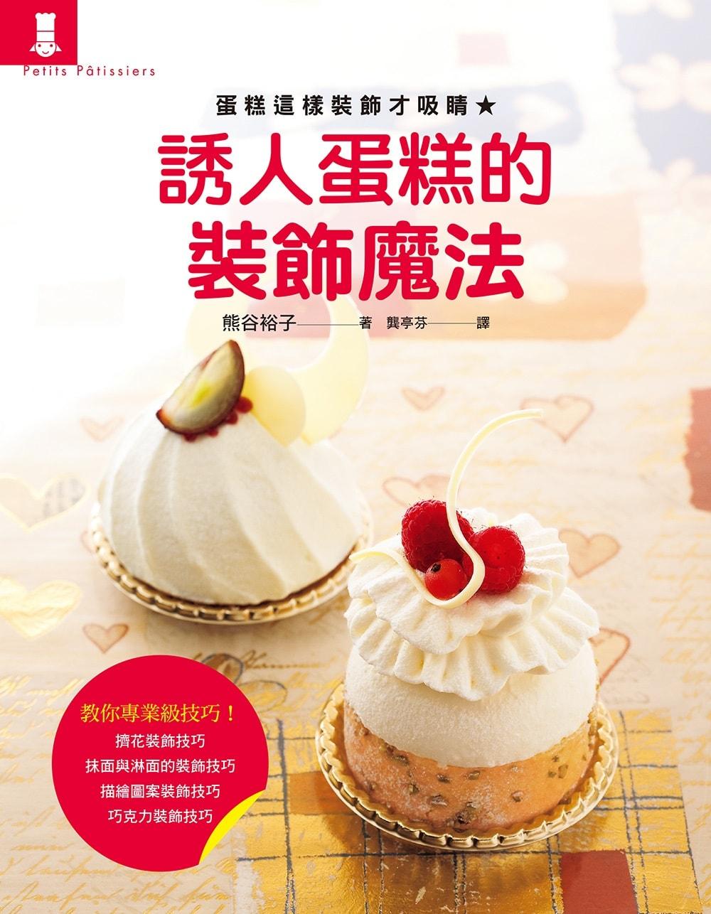 誘人蛋糕的裝飾魔法:蛋糕這樣裝飾才吸睛!讓您躍身專業級的完美裝飾技巧!