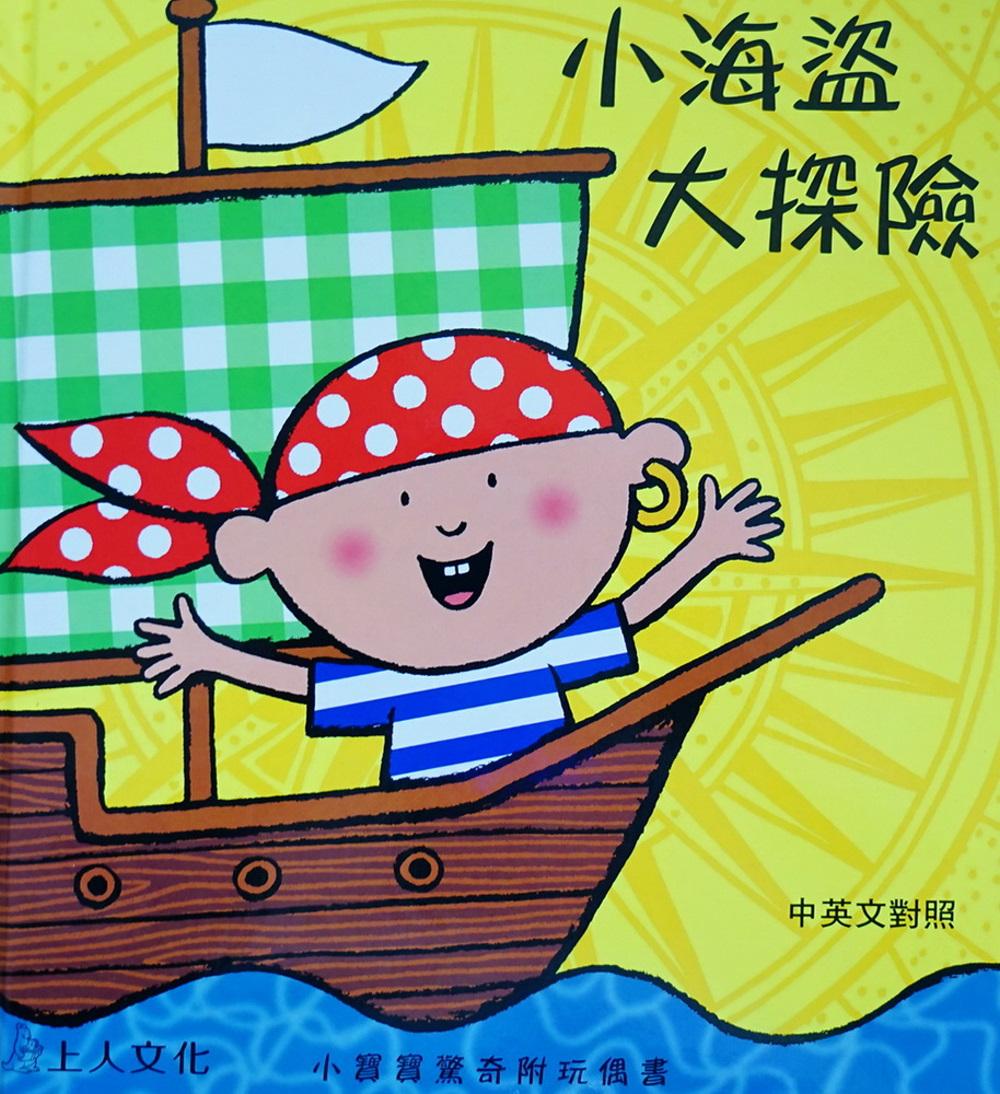 小海盜大探險