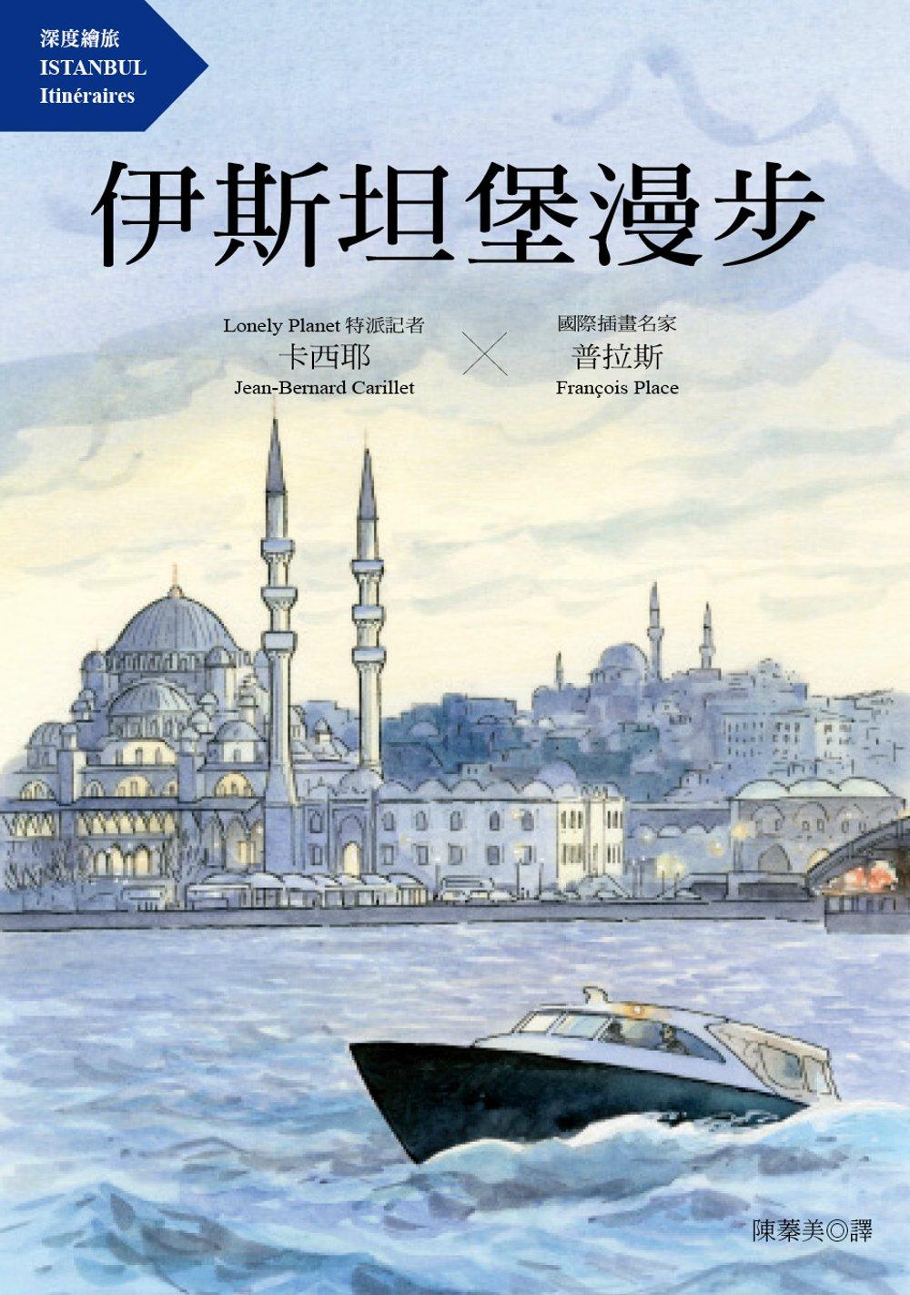 伊斯坦堡漫步(《歐赫貝奇幻地誌學》國際名家法蘭斯瓦‧普拉斯最新插畫力作)