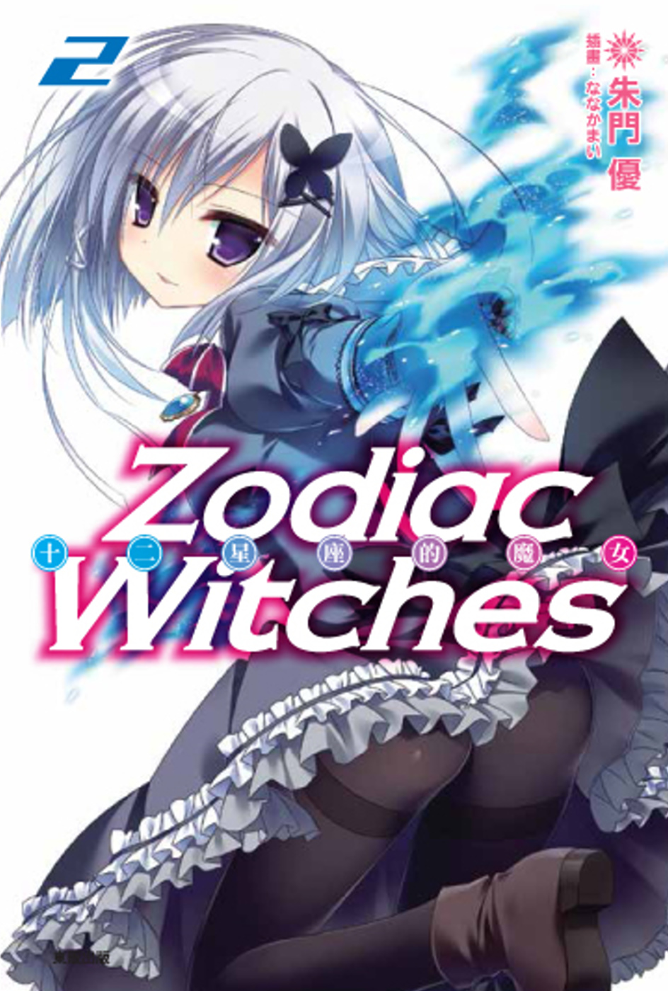 ZODIAC WITCHES 十二星座的魔女 2