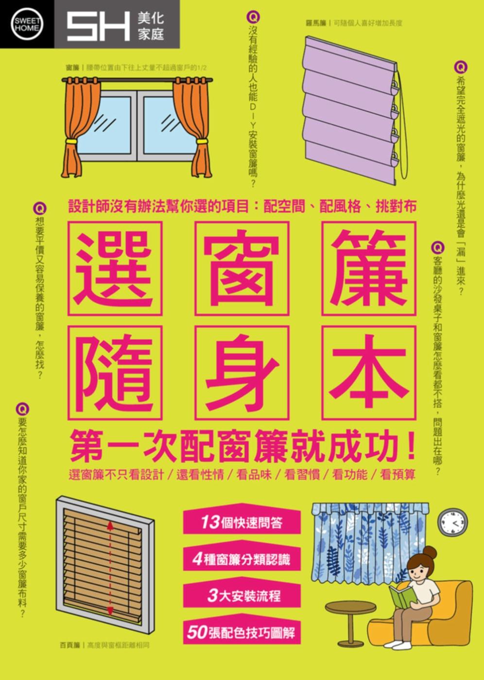 選窗簾隨身本:設計師沒有辦法幫你選的項目:配空間、配風格、挑對布