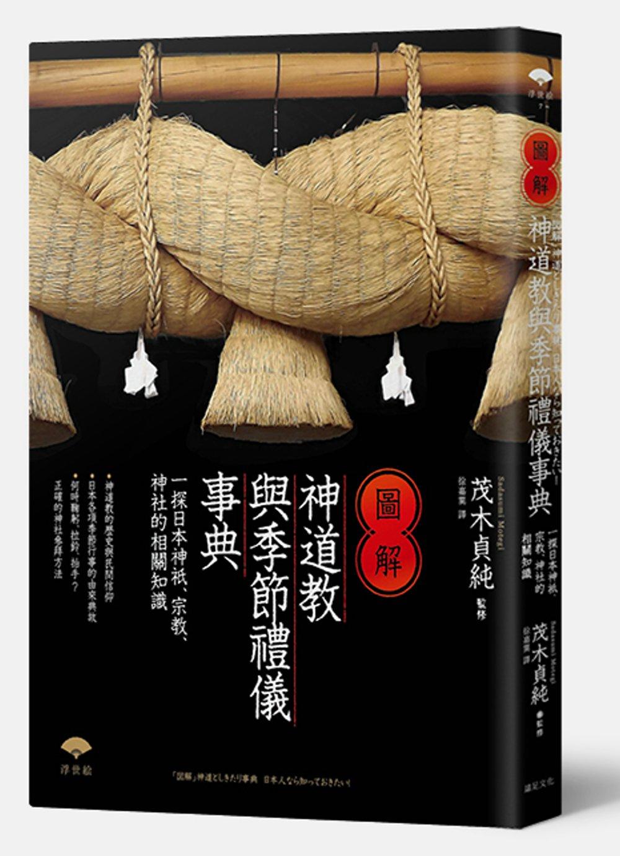 圖解神道教與季節禮儀事典:一探日本神祇、宗教、神社的相關知識