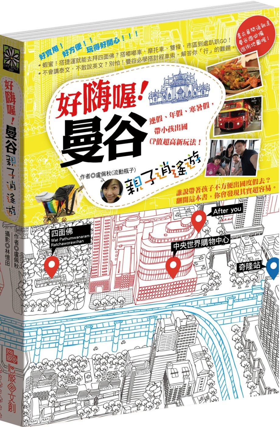好嗨喔!曼谷親子逍遙遊:連假、年假、寒暑假,帶小孩出國CP值超高新玩法!