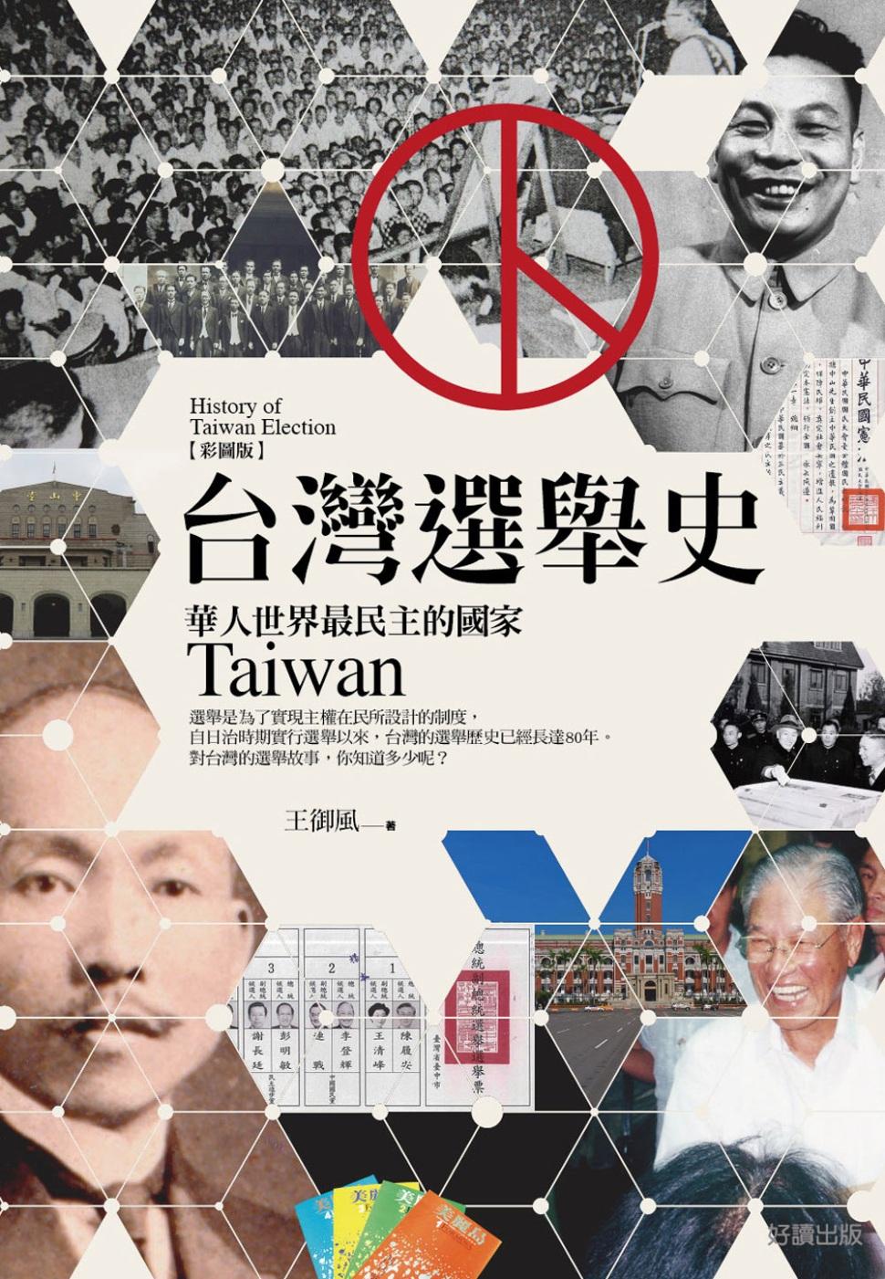 台灣選舉史【彩圖版】