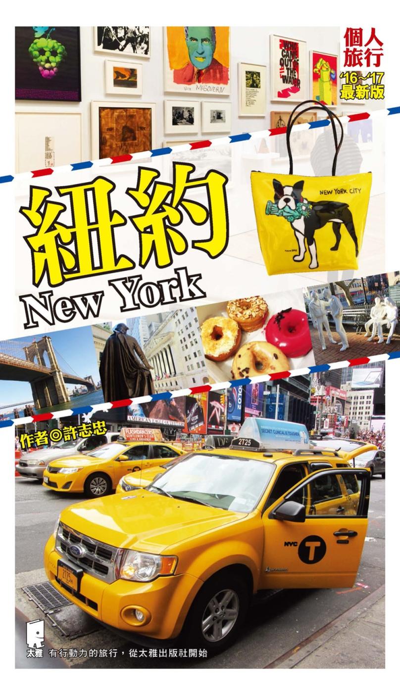 紐約(2016~2017年最新版)