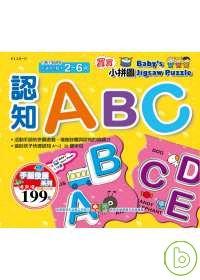 認知ABC