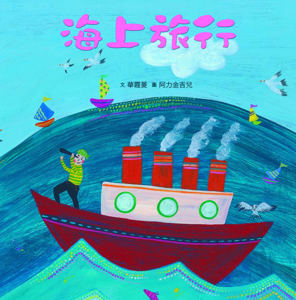 臺灣兒童文學叢書:海上旅行(附CD、DVD)