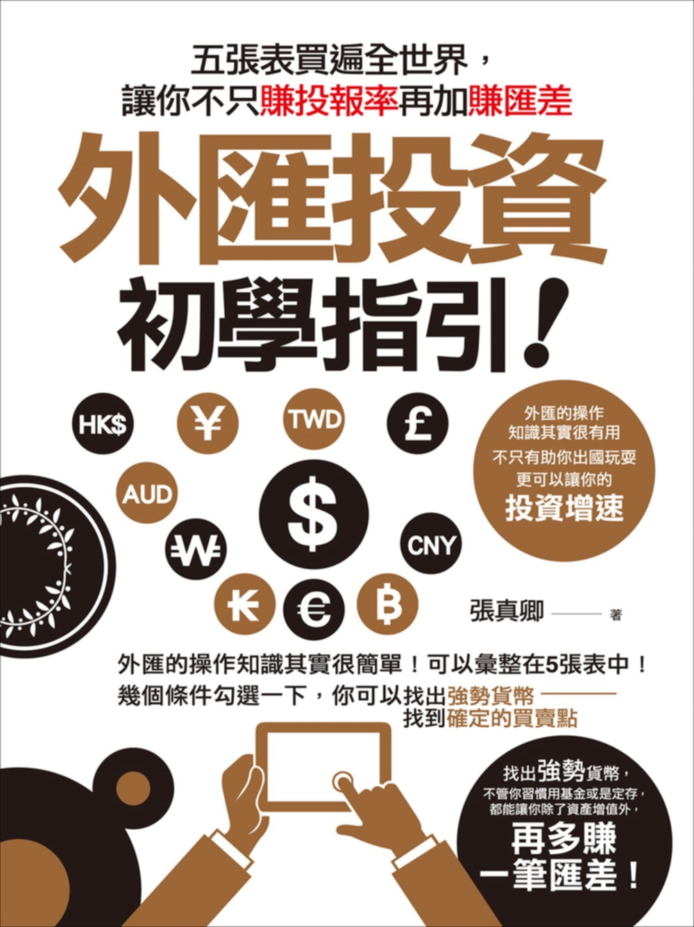 外匯投資初學指引:五張表買遍全世界,讓你不只賺投報率再加賺匯差!