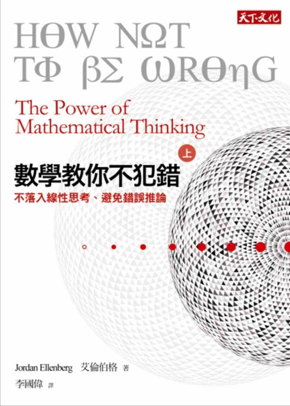 數學教你不犯錯,上:不落入線性思考、避免錯誤推論