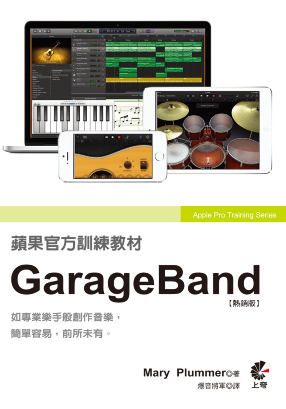 蘋果官方訓練教材:GarageBand(熱銷版)